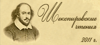 Шекспировские чтения в МИИЯ 2011