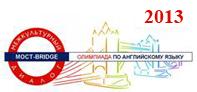Итог олимпиады по английскому языку «Мост-Bridge - межкультурный диалог» 2013