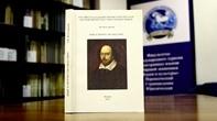 Учебное пособие «Язык и творчество Шекспира»